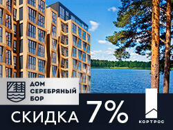 ЖК «Серебряный бор» Уникальное предложение! Скидка 7% на